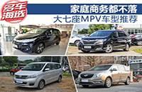 家庭商务都不落 大七座MPV车型推荐