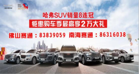 哈弗SUV 五一最惠购车节最高享2万大礼