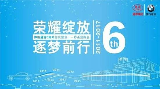 佛山通宝6周年店庆暨双十一秒杀团购会