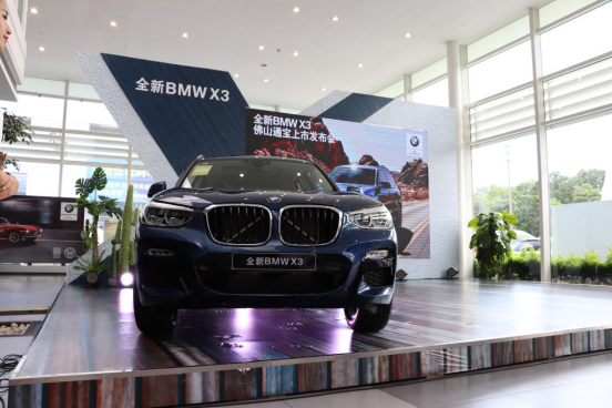 佛山通宝宝马全新BMW X3 上市发布会完美落幕