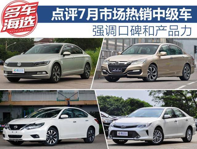 强调口碑和产品力 点评7月份热销中级车