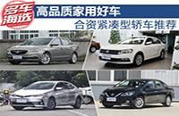 高品质家用好车 合资紧凑型轿车推荐