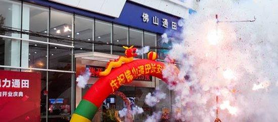 长安汽车佛山通田店开业仪式顺利举行