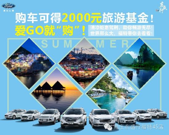 【出游攻略】世界那么大!7月9-10日南庄福特送你2000元的旅行基金!!