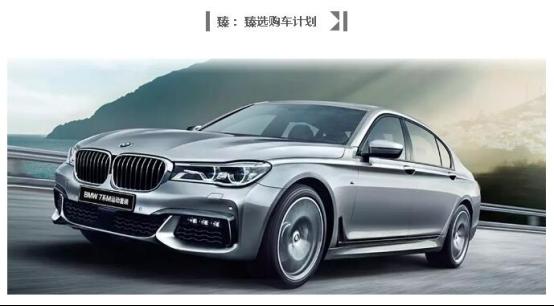 BMW 7系喜悦艺术生活私享会