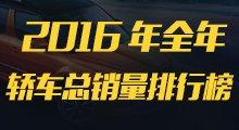 2016年全年轿车总销量榜