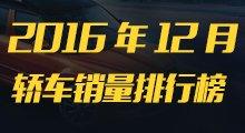 2016年12月轿车销量榜