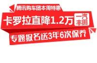 7月29日一汽丰田团购会