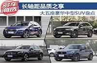 长轴距品质之享 大五座豪华中型SUV盘点