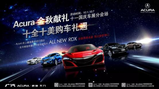 十一黄金周Are you ready!?——讴歌全新RDX给您绽放惊喜!!