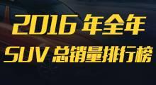 2016年全年SUV总销量榜