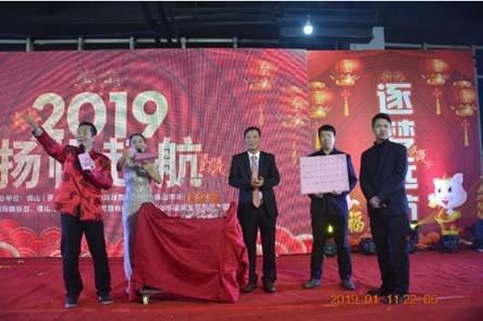 """佛山环球国际车城""""2019新春商户年会""""圆满落幕"""