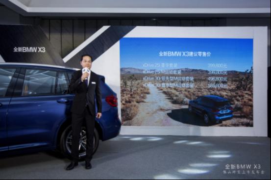 佛山珅宝全新BMW X3 上市发布会完满成功