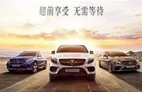快速响应国家政策,梅赛德斯-奔驰提前下调全部车型厂商建议零售价!