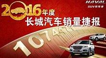 长城汽车2016年销107万 同比增26%跨越百万巅峰