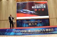 """规模再升级,体验更丰富 2019中国(佛山)--国际汽车博览会·?#26477;盡?#20116;一""""与您相约潭洲"""