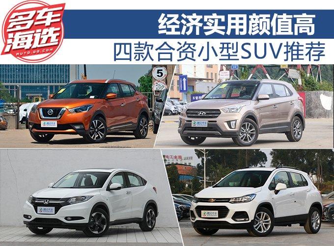 经济实用颜值高 四款合资小型SUV推荐