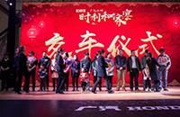感恩同行 ▎广汽本田时利和第三届-时利和家宴 圆满落幕