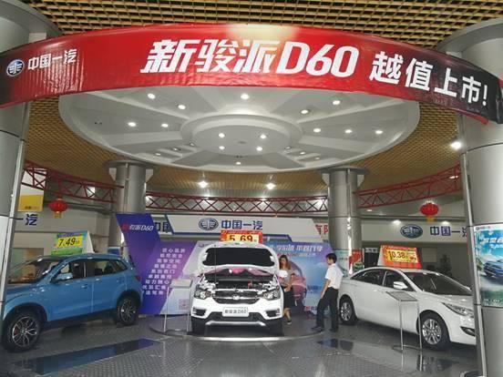 新骏派D60中国一汽顺德合诚越值上市