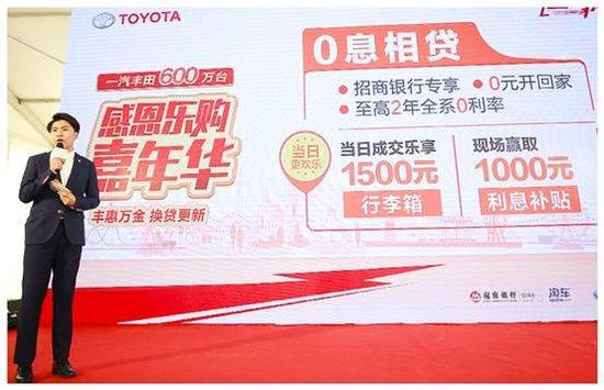 丰惠万金,换贷更新,一汽丰田感恩乐购嘉年华嗨fun天