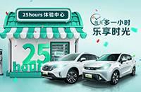 广汽新能源喜龙黄岐店 嘉洲广场车展即将来袭,有什么消息比这个更让人激动呐?