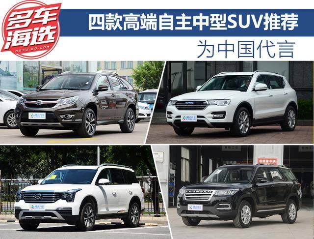 为中国代言 四款高端自主中型SUV推荐