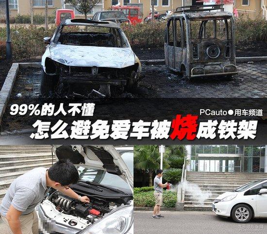 99%的人不懂 怎么避免爱车被烧成铁架