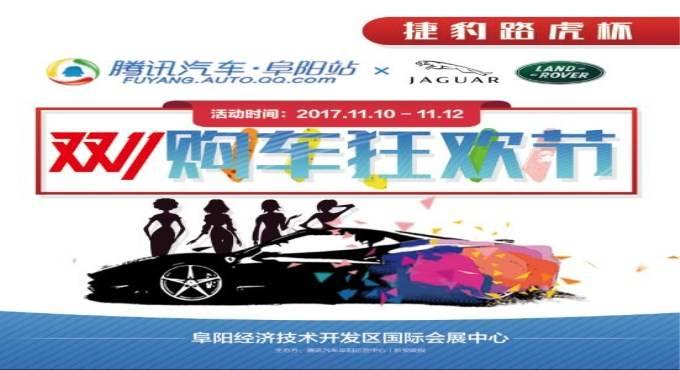 """2017""""中源捷豹路虎杯""""购车狂欢节/</a><h3><a href="""
