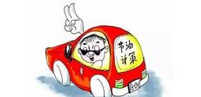 堵车时省油小技巧 保持合理车距少用制动