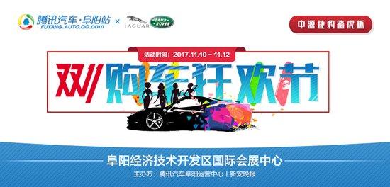 """2017""""中源捷豹路虎杯""""购车狂欢节"""