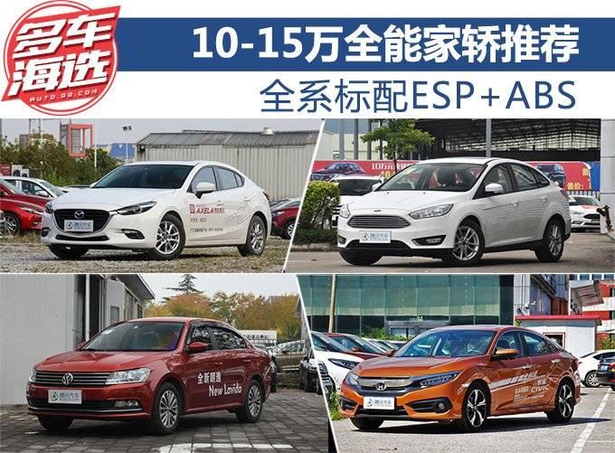 全系标配ESP+ABS 10-15万全能家轿推荐