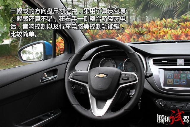 雪佛兰乐风RV购车手册 推荐1.5L自动趣行版高清图片