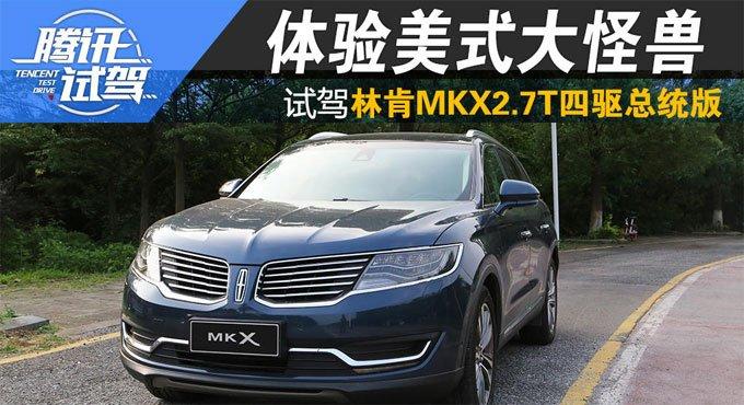 体验美式大怪兽 试驾林肯MKX 2.7T四驱总统版