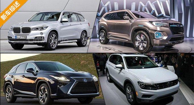 四款全新7座SUV将问世 将悉数进口国内
