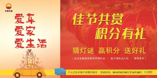 中国石油中秋送好礼 充值有优惠还赠礼品