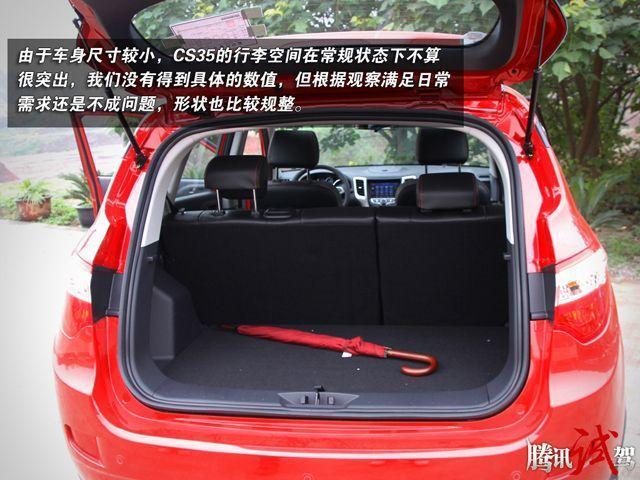 长安CS35后备箱空间-宝骏560对比长安CS35 9万元高品质SUV对决高清图片