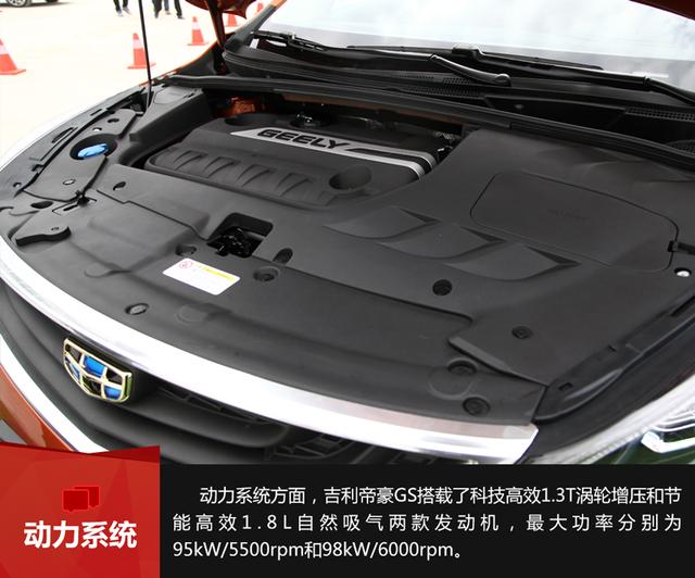 专为泛85后打造 项目体验吉利首款跨界SUV帝豪GS