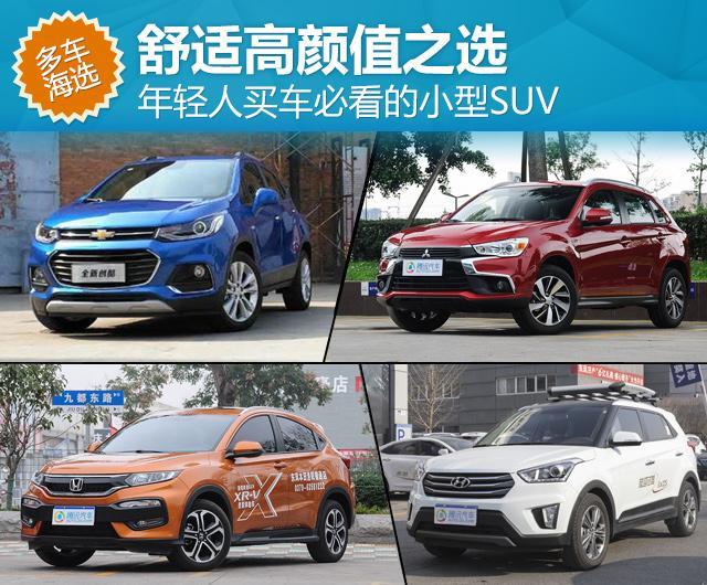 年轻人买车必看的小型SUV 舒适高颜值之选