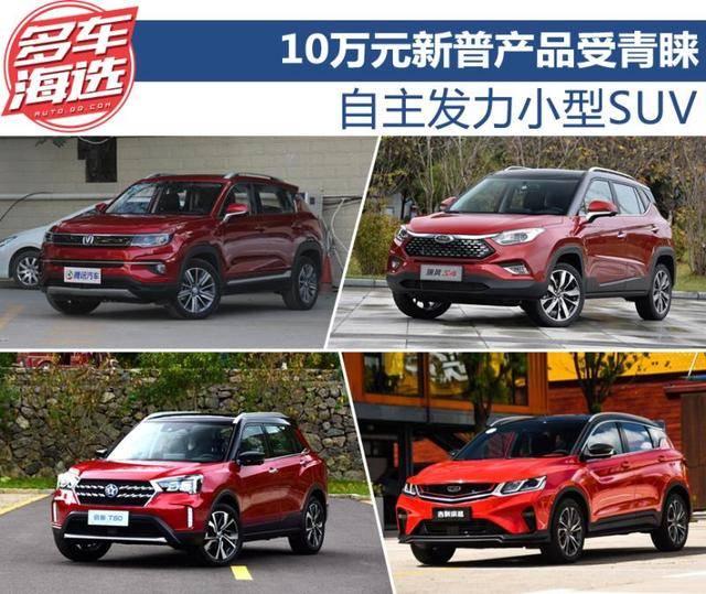 自主发力小型SUV 10万元新普产?#32933;?#38738;睐