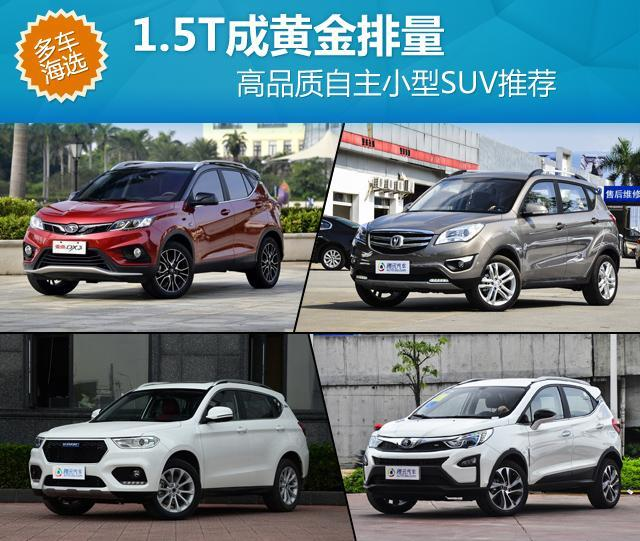1.5T成黄金排量 高品质自主小型SUV推荐