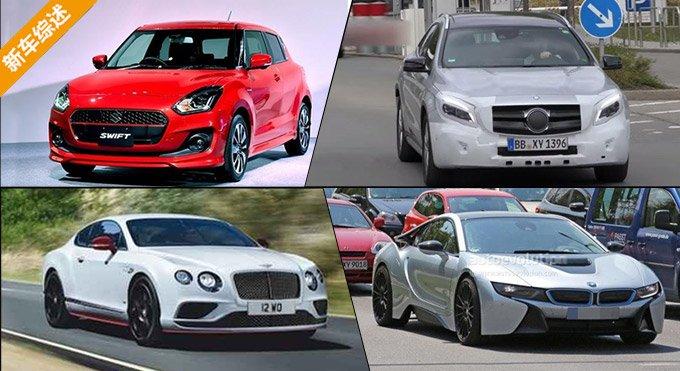 近期海外改款/换代新车预览 将悉数入华
