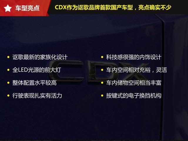 腾讯试驾广汽讴歌CDX 力求突出重围