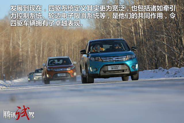 冰雪体验长安铃木维特拉 适时 的转变高清图片