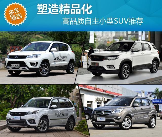 塑造精品化 高品质自主小型SUV推荐