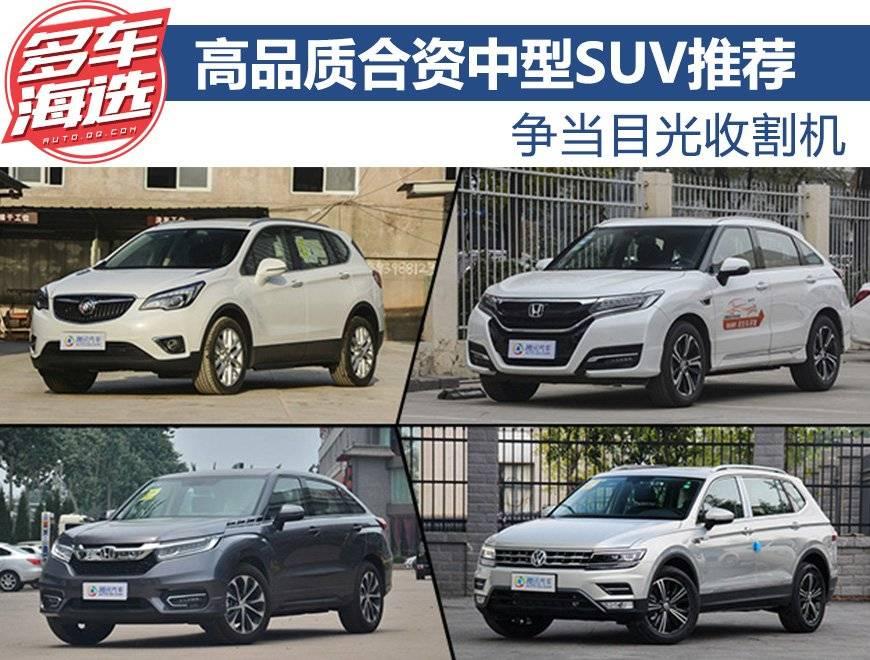 争当目光收割机 高品质合资中型SUV推荐