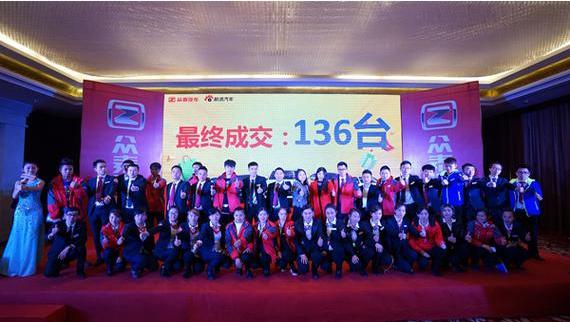 江西众泰汽车团购会喜签136台