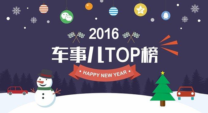 2016车事儿TOP榜