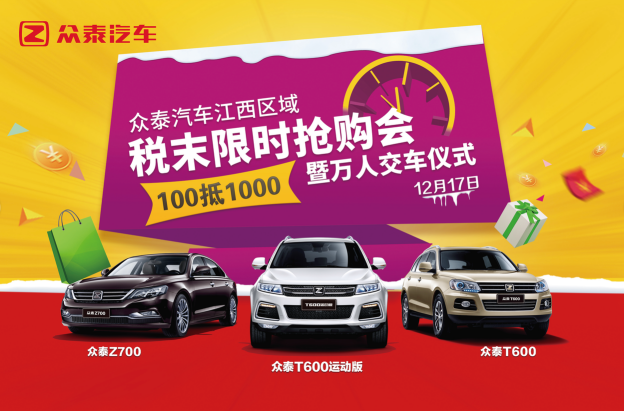 【12.17】众泰汽车江西区域税末限时抢购会暨万人交车仪式