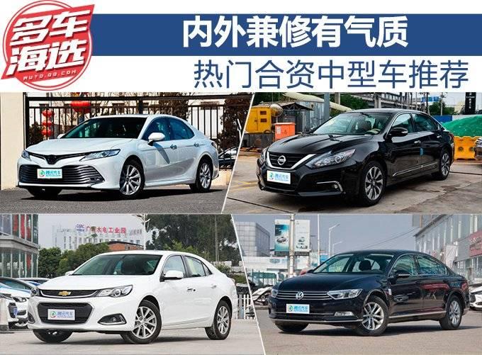 内外兼修有气质 热门合资中型车推荐