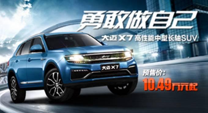 领跑自主中型SUV市场,大迈X7超长轴距详解析